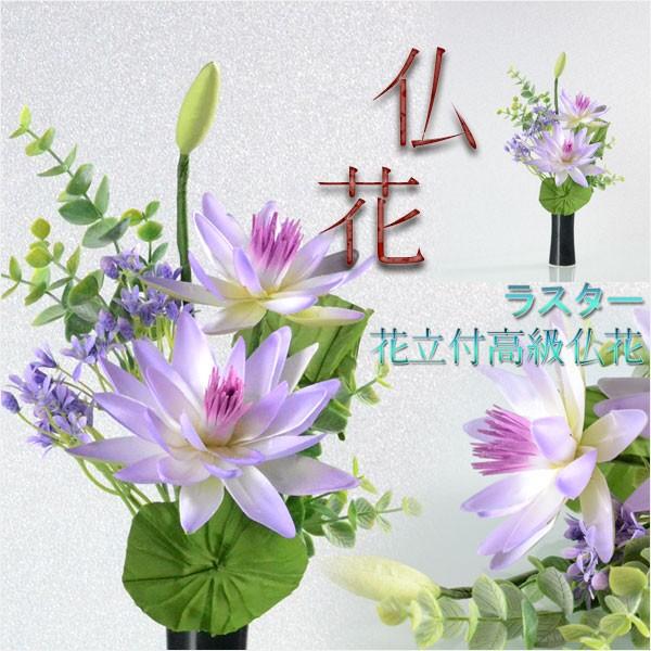 お仏壇・インテリア用高級造花【ラスター仏花:B...