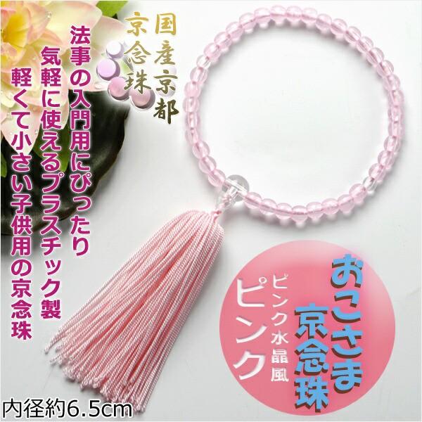 国産京都 子供数珠【おこさま京念珠:ピンク】プ...