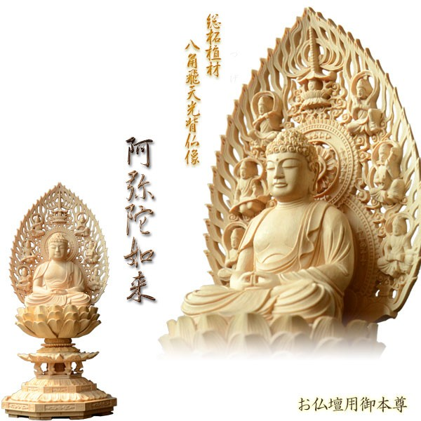 仏像【総柘植材・八角飛天光背仏像:阿弥陀如来2....