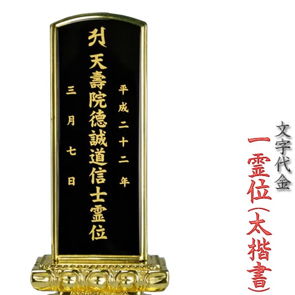 位牌の文字入れ製作代 一霊位【太楷書】