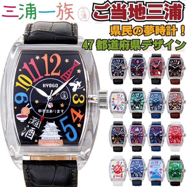フランク三浦一族 47都道府県 腕時計 メンズ レデ...