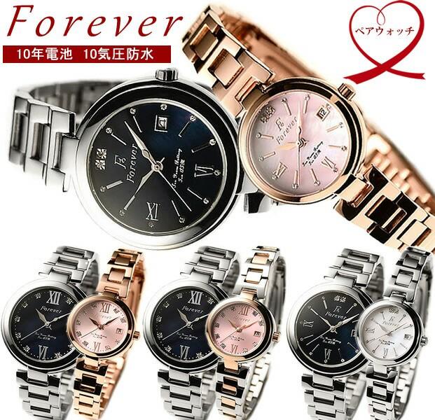 【ペアウォッチ】Forever フォーエバー 腕時計 ペ...