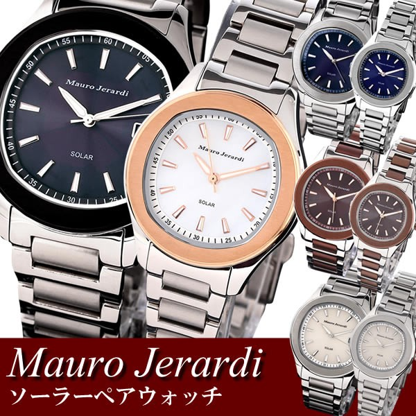 ba977f0ff5 【送料無料】Mauro Jerardi マウロジェラルディ ペアウォッチ 腕時計 メンズ レディース ソーラー 日常