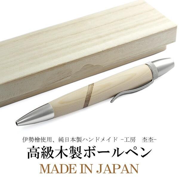 日本製 ボールペン 木製 伊勢神宮檜 ブランド 高...