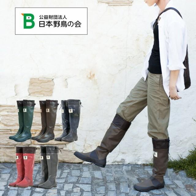 日本野鳥の会 バードウォッチング長靴 【送料無料...