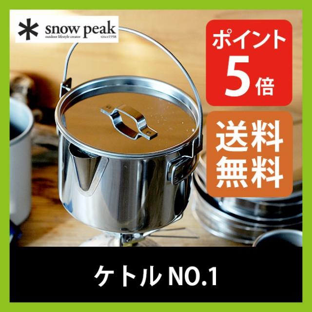 スノーピーク ケトル No.1 【ポイント5倍】snow p...