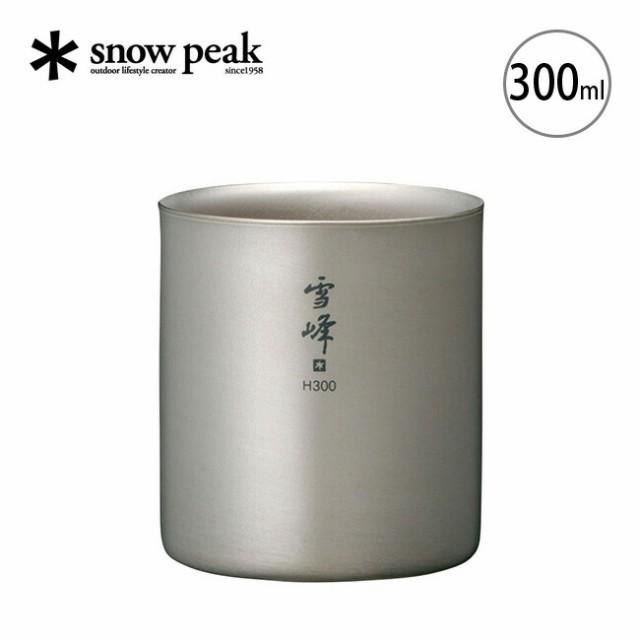 スノーピーク スタッキングマグ雪峰 H300 【ポイ...