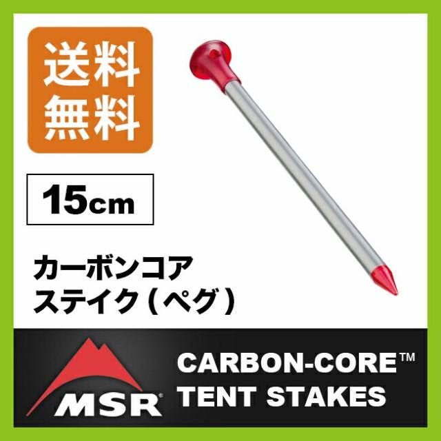 MSR エムエスアール カーボン コア ステイク 【送...