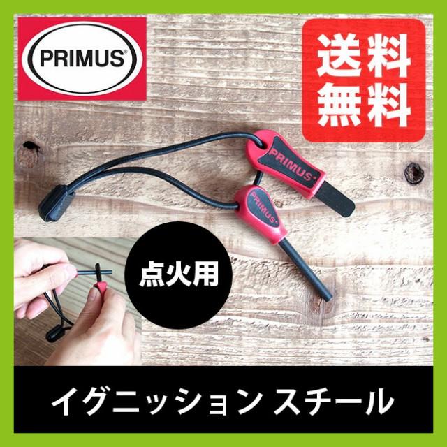 プリムス イグニッションスチール PRIMUS【P-7333...