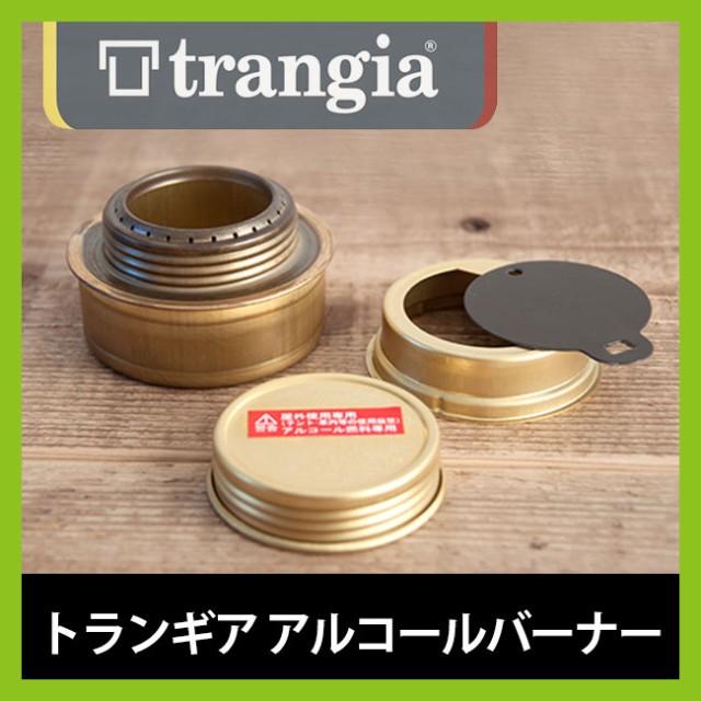 トランギア アルコールバーナー trangia【TR-B25...