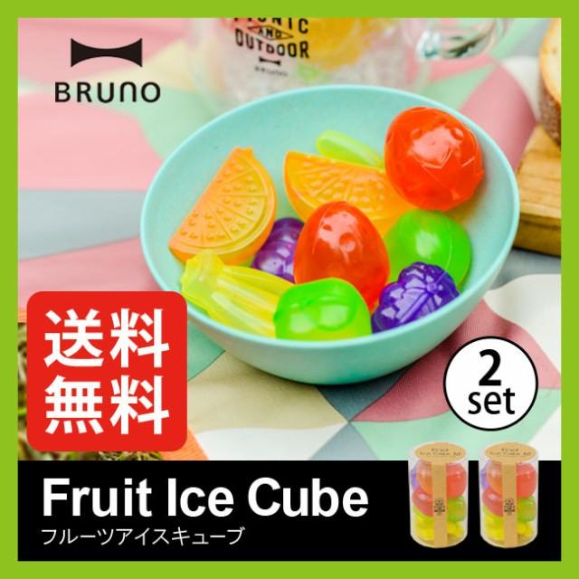 ブルーノ フルーツアイスキューブ10 2個セット BR...
