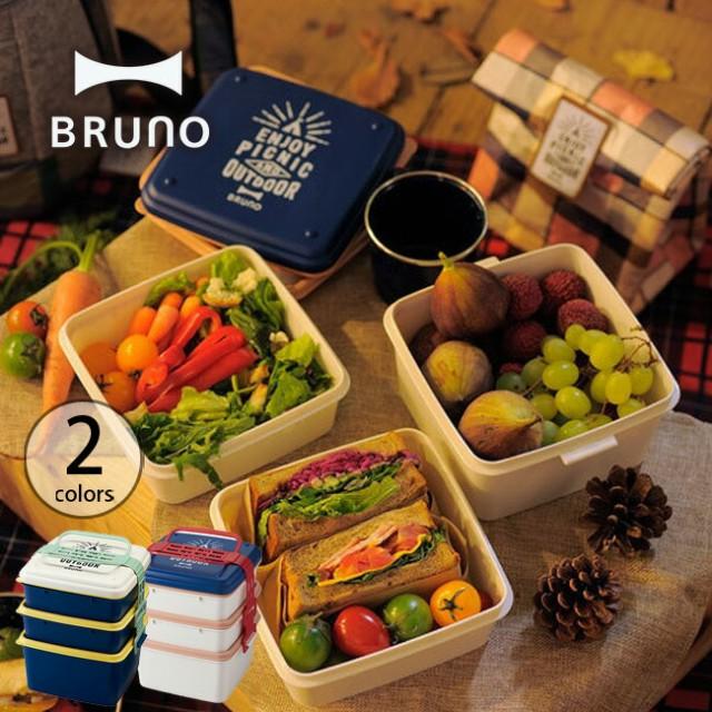 BRUNO ブルーノ 3段ランチボックス 【送料無料】 ...