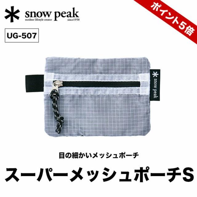 snow peak スノーピーク スーパーメッシュポーチ...
