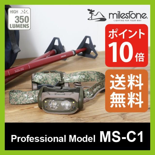 マイルストーン MS-C1 プロフェッショナルモデル ...