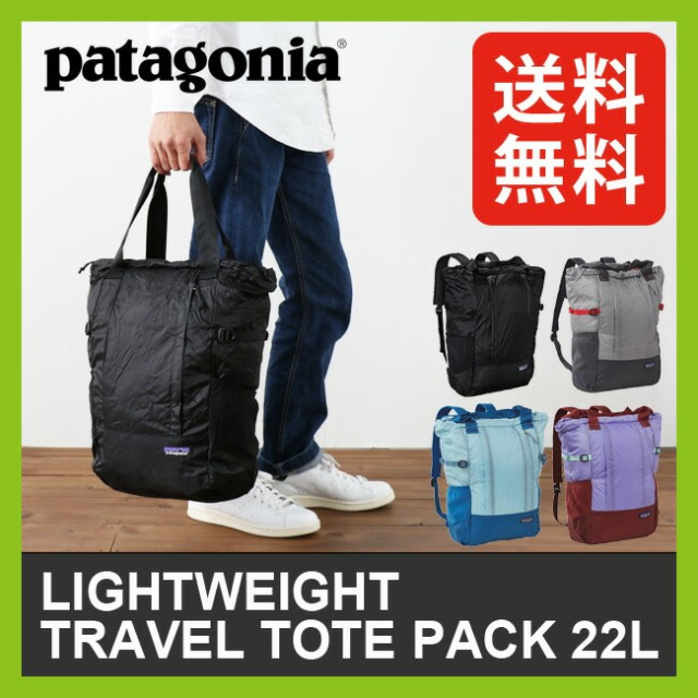 パタゴニア LW トラベル トート パック 22Lpatago...