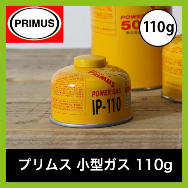 プリムス 小型ガス 110g【正規品】PRIMUS アウト...