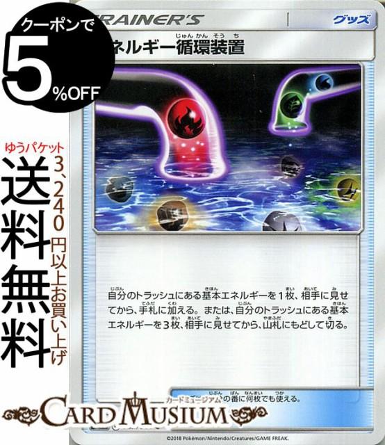 ポケモンカードゲームSM/エネルギー循環装置(C)...