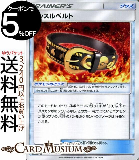 ポケモンカードゲーム SM7 拡張パック 裂空のカリ...