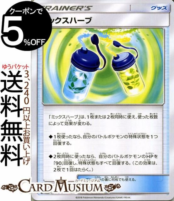 ポケモンカードゲーム SM7a 強化拡張パック 迅雷...