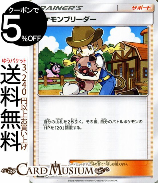 ポケモンカードゲーム SMH GXスタートデッキ ポケ...