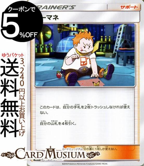 ポケモンカードゲーム SMH GXスタートデッキ マー...