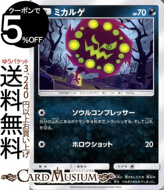 ポケモンカードゲーム SM8a 拡張強化パック ダー...