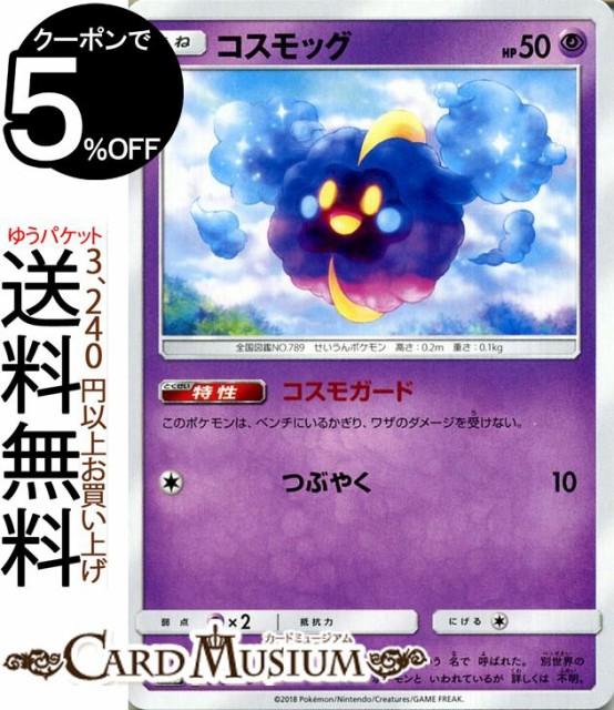 ポケモンカードゲーム SM8b ハイクラスパック GX...