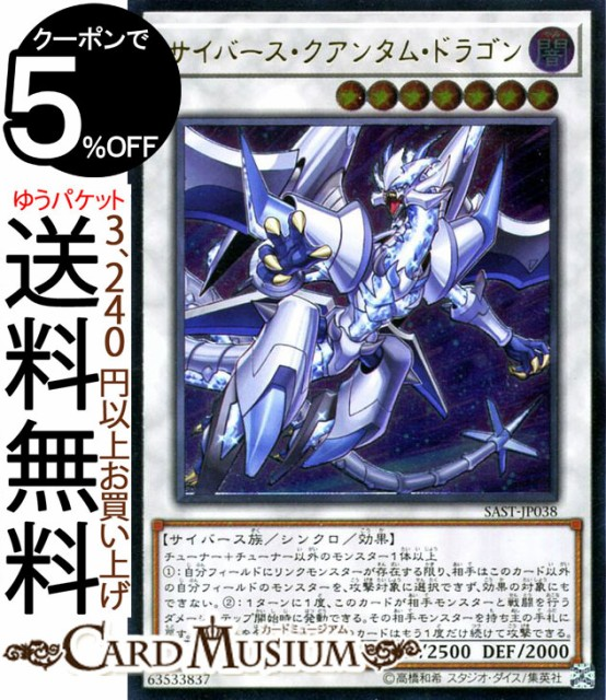 遊戯王カード サイバース・クアンタム・ドラゴン(...