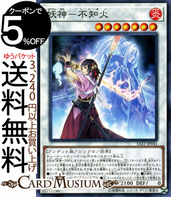 遊戯王カード 妖神−不知火 サベージ・ストライク...