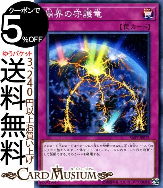 遊戯王カード 崩界の守護竜 サベージ・ストライク...