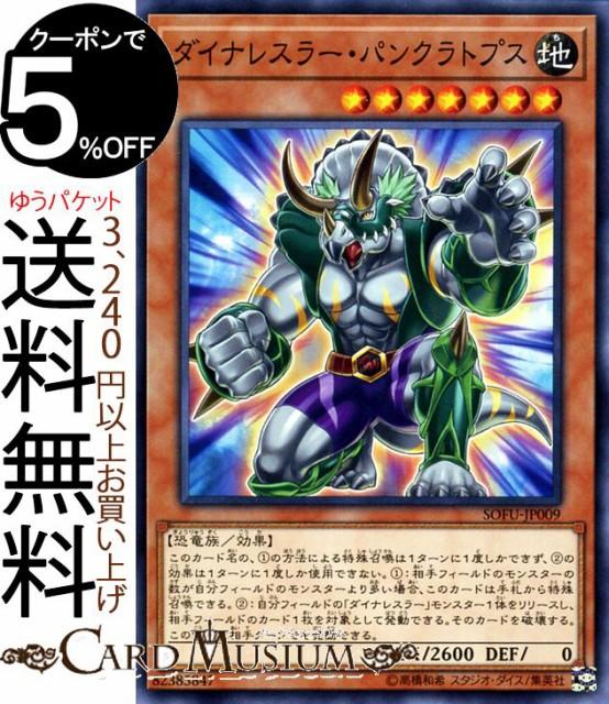 遊戯王カード ダイナレスラー・パンクラトプス(ノ...