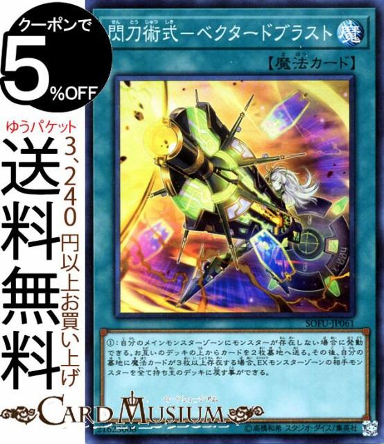 遊戯王カード 閃刀術式−ベクタードブラスト(スー...