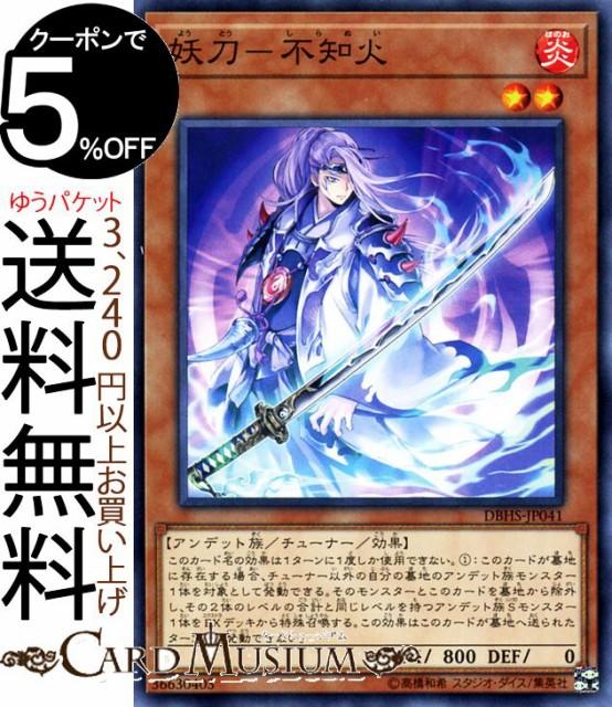遊戯王カード 妖刀−不知火(ノーマル) ヒドゥン・...
