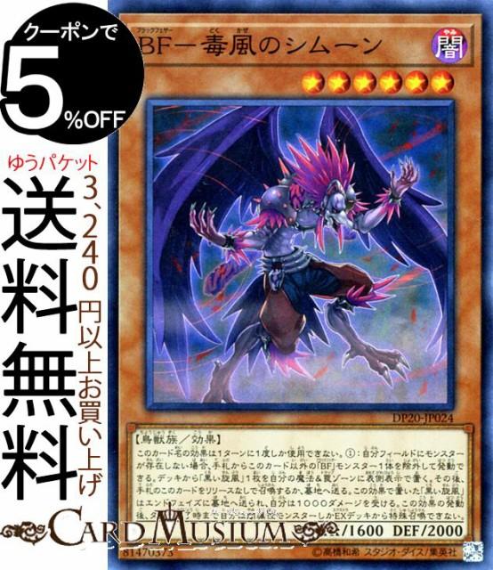 遊戯王カード BF−毒風のシムーン スーパーレア...