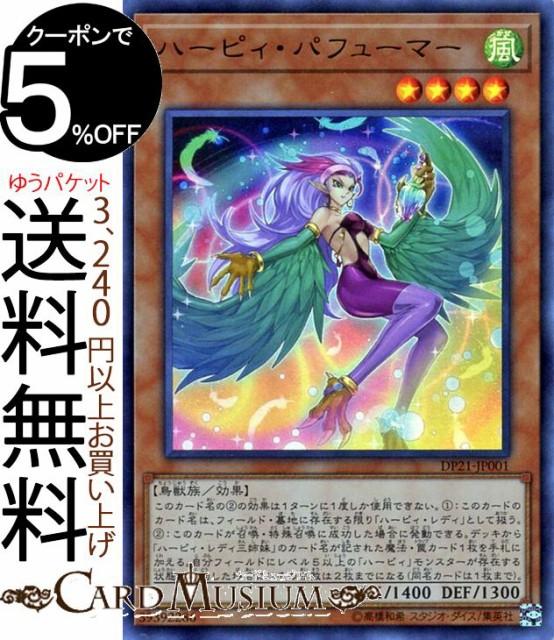 遊戯王カード ハーピィ・パフューマー(ウルトラレ...