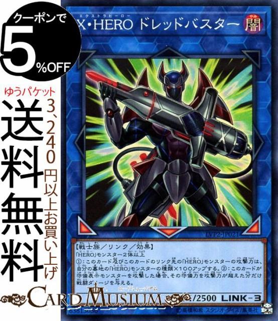 遊戯王カード X・HERO ドレッドバスター(ス...