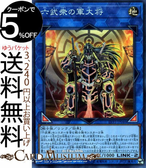 遊戯王カード 六武衆の軍大将(スーパーレア) リン...