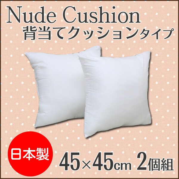 【日本製】ヌードクッション「背あてクッションタ...