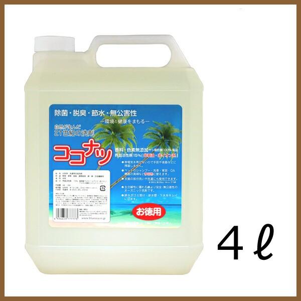肌と自然環境にやさしいオーガニック洗剤「ココナ...