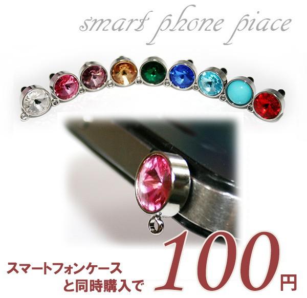 スマートフォンケースと同時購入で100円!!スマ...