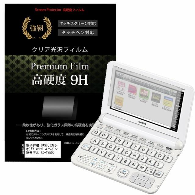 メール便は送料無料/電子辞書 CASIO(カシオ)EX-wo...