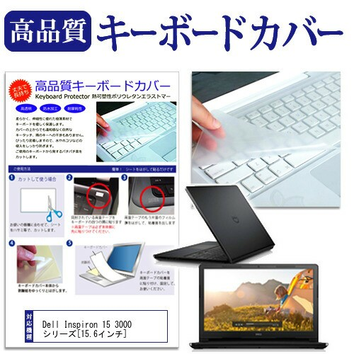 メール便は送料無料/Dell Inspiron 15 3000シリー...