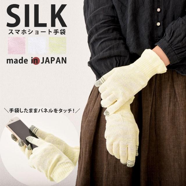 日本製 シルク100% スマートフォン対応手袋 | お...