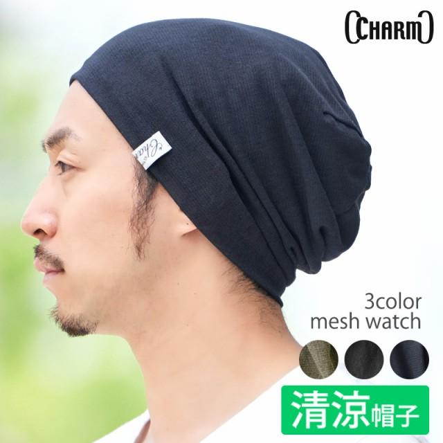 帽子 レディース メンズ サマーニット帽 | SAN メ...