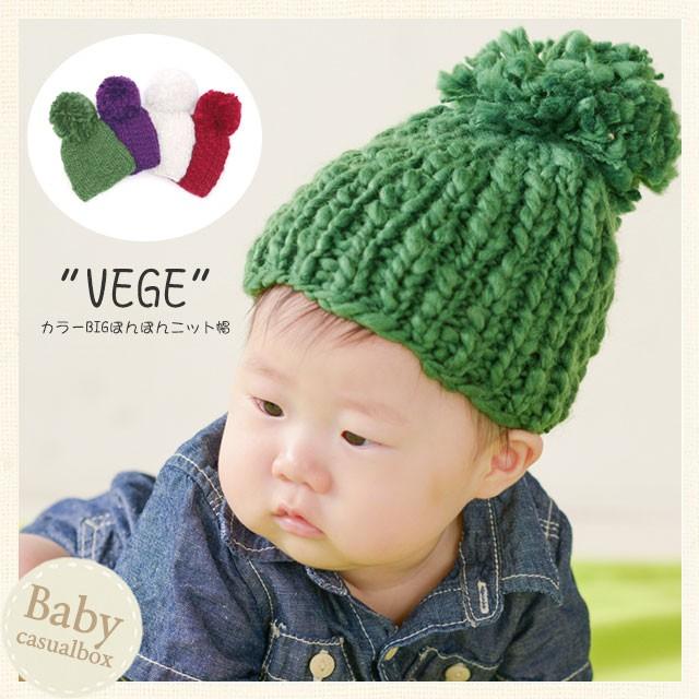 """ニット帽 ベビー 【ベビー:""""VEGE""""カラーBIGぽ..."""