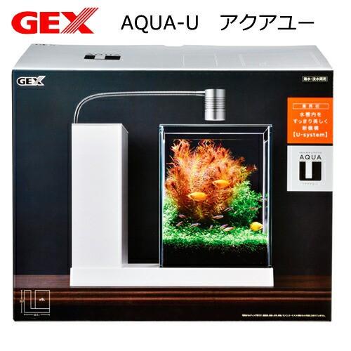 GEX AQUA−U アクアユー お一人様5点限り オールインワン水槽セット