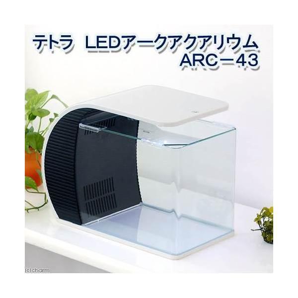 お1人様1点限り テトラ LEDアークアクアリウム 水槽セット ARC−43