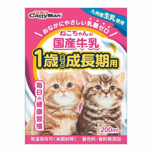キャティーマン ねこちゃんの国産牛乳 1歳まで...