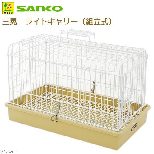 三晃商会 SANKO ライトキャリー(組立式)...