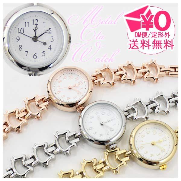 腕時計 キャトブー メタリック ブレスレット =メ...